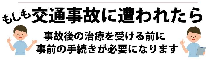 jiko_header2